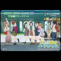 京阪電鉄,「響け!ユーフォニアム」とのコラボフリーチケット(宇治線・大津線)を発売