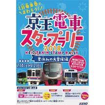 7月14日〜9月2日「京王電車スタンプラリー2018 〜夏休みの大冒険編〜」開催
