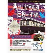 近鉄,リアル謎解きゲーム列車「湯の山秘密鉄道と伝説の折鶴」運行