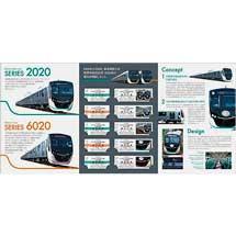 東急「2020系・6020系運行開始記念乗車券」発売