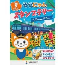 7月15日〜9月2日相模鉄道「夏休み そうにゃんスタンプラリー2018」開催