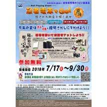 7月17日〜9月30日「忍者電車でGO! 夏の陣 隠された財宝を探し出せ」開催