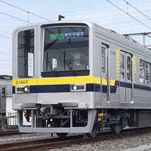 東武20400形が公開される