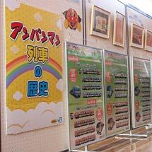 四国鉄道文化館で「アンパンマン列車ポスター・写真展」開催