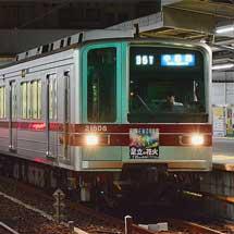 東武20000系に『足立の花火』PRヘッドマーク