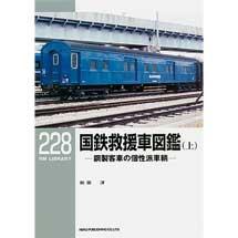RM LIBRARY 228国鉄救援車図鑑(上)-鋼製客車の個性派車輌-