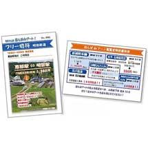 明知鉄道「田んぼdeアート! フリー切符」発売