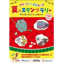 7月20日〜8月31日京王「キッズパークたまどう夏のスタンプラリー」開催