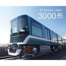 8月26日神戸新交通「六甲ライナー」新形車両3000形の試乗会を開催