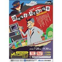 7月20日〜9月30日名鉄「怪盗Mからの挑戦状シリーズ〜謎鉄博士の不思議な暗号〜」開催