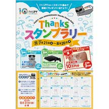 「PASPY 10th ANNIVERSARY Thanks スタンプラリー」開催