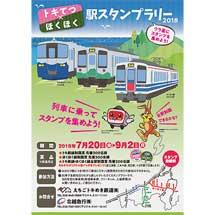 7月20日〜9月2日「トキてつ×ほくほく 駅スタンプラリー2018」開催
