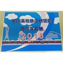 7月20日〜8月16日阪急梅田駅で「全国高校鉄道研究部合同写真展」開催