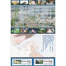 横浜シーサイドライン,『「未来のミライ」公開記念乗車券』発売