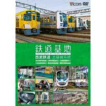 ビコム,「鉄道基地 西武鉄道 池袋線系統」を7月21日に発売