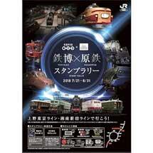 7月21日〜8月31日JR東日本「鉄博×原鉄 スタンプラリー」開催