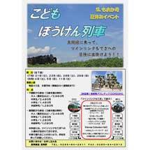 真岡鐵道「こどもぼうけん列車」開催