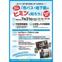 7月21日京都市交通局『第4回 夏休み自由研究「市バス・地下鉄のヒミツを知ろう」』開催