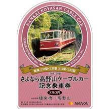 南海「さよなら南海コ11型・コ21型、コ12型・コ22型高野山ケーブルカー記念乗車券」発売