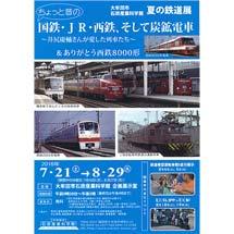 7月21日〜8月29日大牟田市石炭産業科学館「ちょっと昔の国鉄・JR・西鉄、そして炭鉱電車」開催