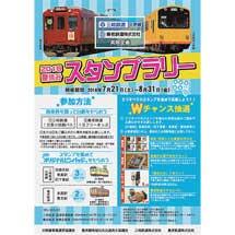7月21日〜8月31日三岐鉄道北勢線・養老鉄道「2018夏休みスタンプラリー」開催