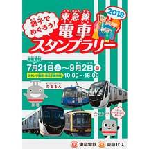 7月21日〜9月2日「親子でめぐろう!東急線電車スタンプラリー2018」開催