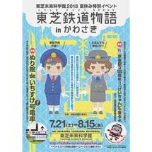 7月21日〜8月15日東芝未来科学館で「東芝鉄道物語〜inかわさき」開催