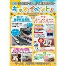 7月21日〜8月26日横浜市電保存館で「市電ほぞんかんの夏休み キッズイベント2018」開催