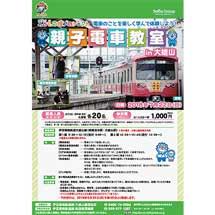 7月22日伊豆箱根鉄道「親子電車教室in大雄山線」開催