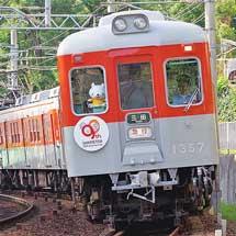 神戸電鉄で「メモリアルトレイン」2本目が営業運転を開始
