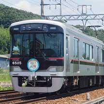 神戸電鉄で兵庫県政150周年ヘッドマーク