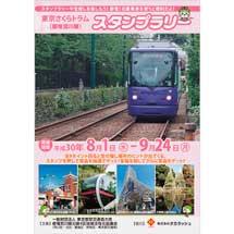 8月1日〜9月24日「東京さくらトラム(都電荒川線)スタンプラリー」開催