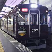 能勢電鉄で『のせでんビール電車』運転