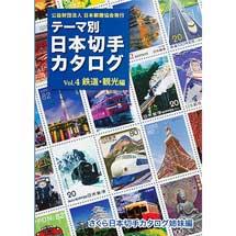 テーマ別日本切手カタログVol.4 鉄道・観光編