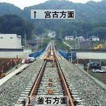 山田線宮古—釜石間のレールがつながる