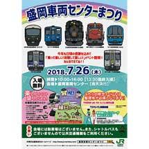 7月26日JR東日本「盛岡車両センターまつり」開催