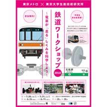 7月26日・31日東京メトロ・東京大学生産技術研究所「鉄道ワークショップ2018」開催