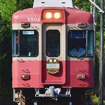 銚子電鉄2002編成に開業95周年ヘッドマーク