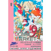 りんかい線で『「コミックマーケット94」記念一日乗車券』発売