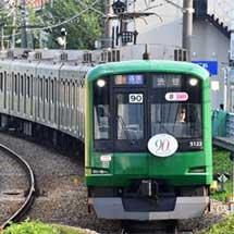 東急5000系「東横線90周年記念ラッピング電車(青ガエル)」の運転期間を2019年8月まで延長
