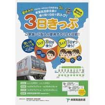 東葉高速鉄道「3日きっぷ」を発売