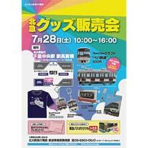 7月28日「北急 グッズ販売会」開催