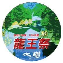 東武,「龍王祭」とSL「大樹」のコラボレーションイベントを実施