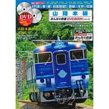 みんなの鉄道DVDBOOK シリーズ山陰本線