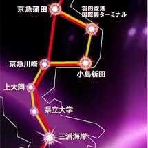 7月30日〜9月17日京急,北斗の拳35周年×京急120周年記念スタンプラリー開催