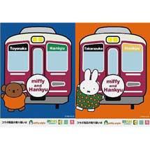 8月1日〜9月24日阪急「miffy and Hankyu スタンプラリー」開催