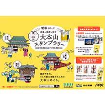 8月1日〜10月31日京王×京急×京成「第5回 大本山スタンプラリー」開催