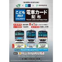 JR東日本・東京メトロ・東葉高速「電車カード」配布
