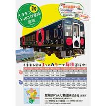肥薩おれんじ鉄道「くまモン列車1・2・3号に乗ろう! おれんじ鉄道夏のキャンペーン」開催