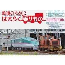 8月1日〜11月2日東北福祉大学・鉄道交流ステーションで第34回企画展「鉄道のためにはたらく乗りもの」開催